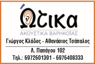 ακουστικά βαρηκοΐας - otika.gr